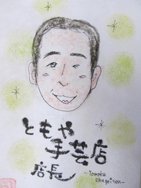 画像: 尾上友宏