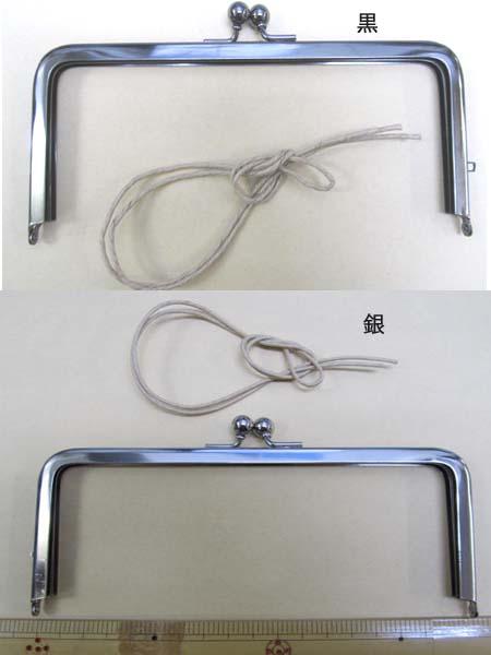 画像1: ジャスミン がま口 口金 18cm×7cm (黒・銀)