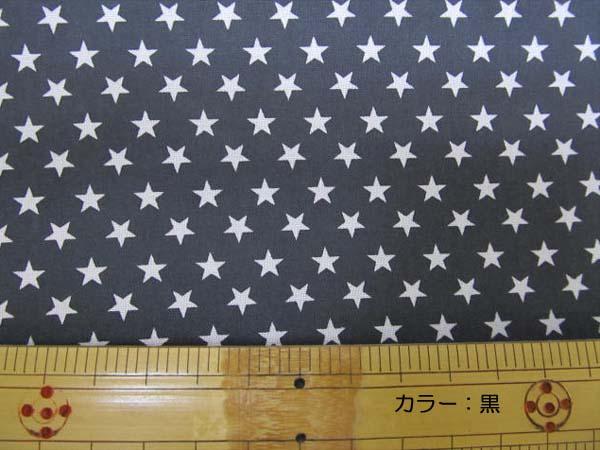 画像1: ☆定番 スケアプリント 7mm 星柄  (黒) 国産 はぎれ2m
