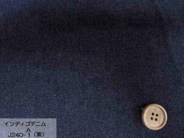 画像1: インディゴ デニム 【A】 (黒)