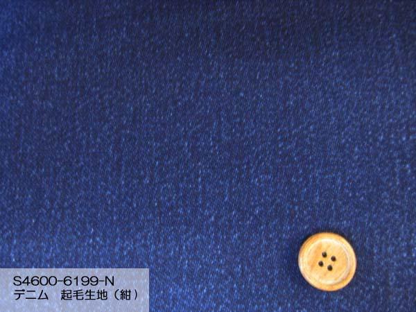 画像1: 両面起毛 デニム 生地 (紺) 巾136cm