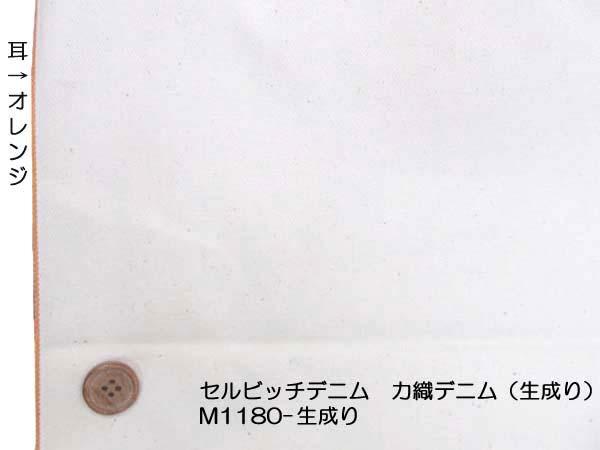 画像1: 89cm巾 セルビッチデニム(耳有り)10オンス [§] (生成り系)