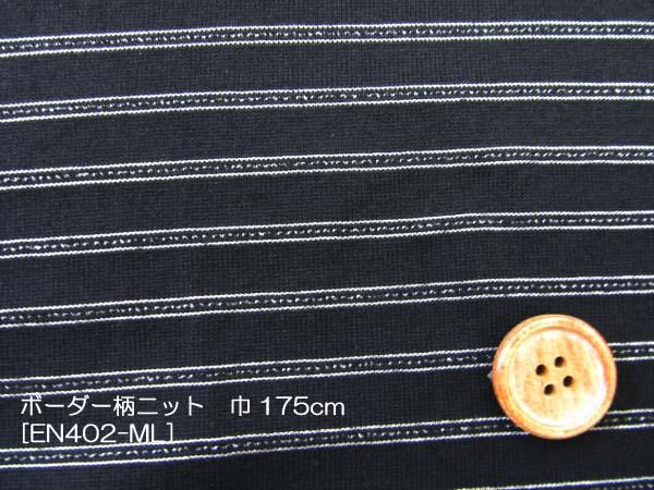 画像1: ニット生地 ボーダー柄 (黒地) 巾175cm[§]
