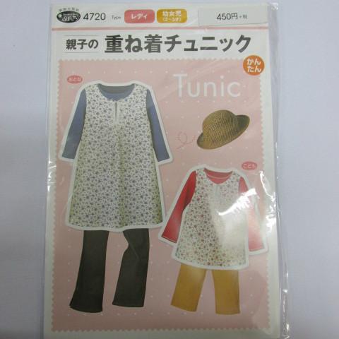 画像1: 親子の重ね着チュニック (レディ・幼女児(2〜5歳)) パターン