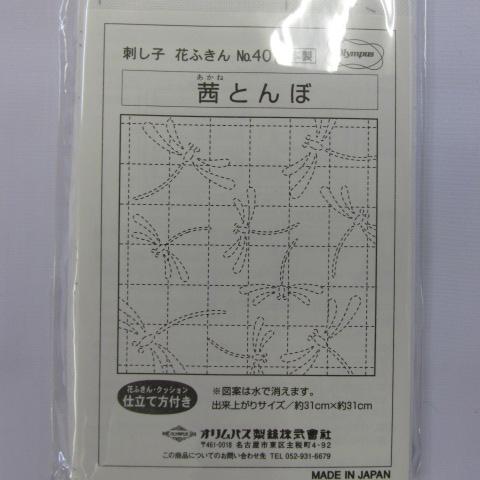 画像1: 刺し子 花ふきん No40 「茜とんぼ」