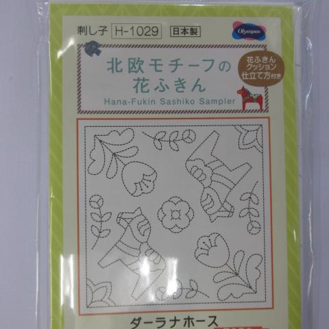 画像1: 刺し子 北欧モチーフの花ふきん No1029 「ダーナラホース」