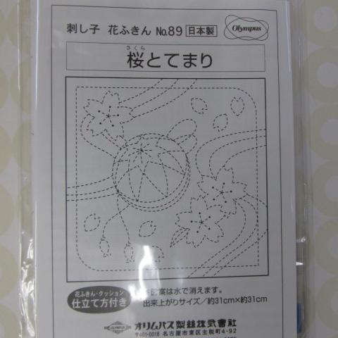 画像1: 刺し子 花ふきん No85 「桜とてまり」