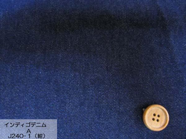 画像1: インディゴ デニム 【A】 (紺)