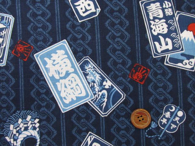 画像1: ☆和柄 相撲・横綱・大関柄 ドビー生地はぎれ90cm