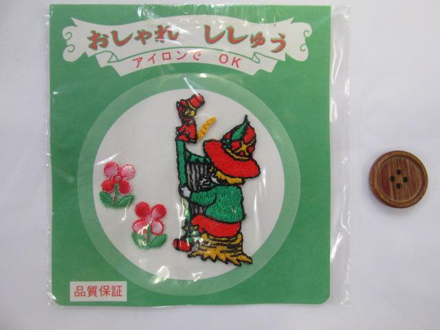 画像1: (5) 懐かしい 昭和レトロの刺繍ワッペン  アイロン接着