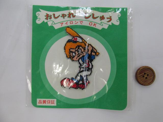 画像1: (4)懐かしい 昭和レトロの刺繍ワッペン  アイロン接着