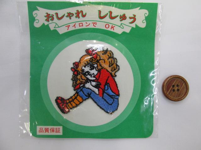 画像1: (10) 懐かしい 昭和レトロの刺繍ワッペン  アイロン接着