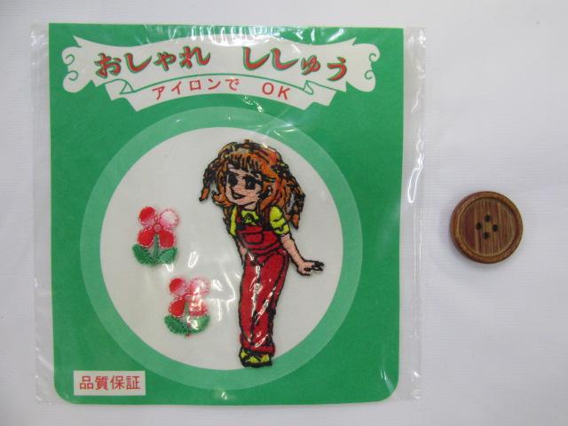 画像1: (9) 懐かしい 昭和レトロの刺繍ワッペン  アイロン接着