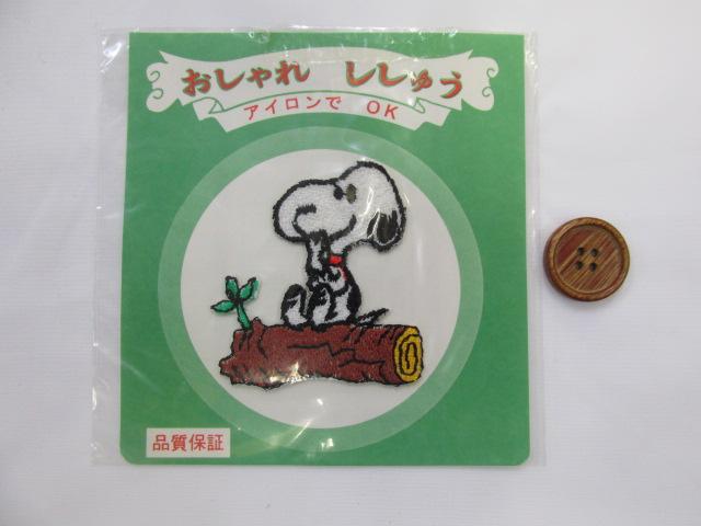 画像1:  (1) 懐かしい 昭和レトロの刺繍ワッペン  アイロン接着
