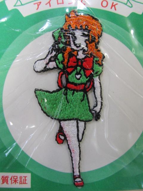 画像2: (8) 懐かしい 昭和レトロの刺繍ワッペン  アイロン接着