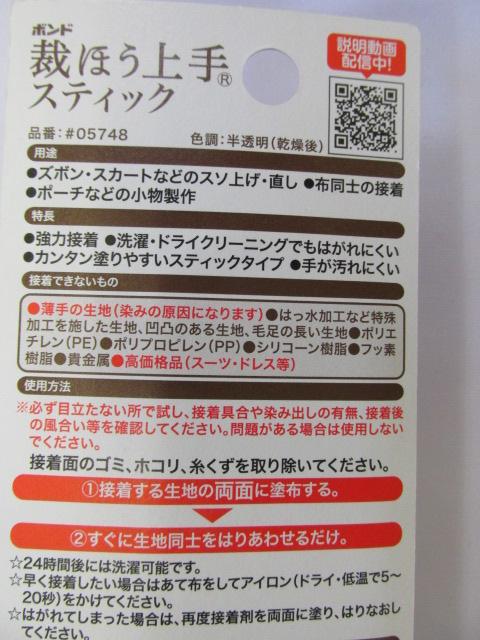 画像4: 布用ボンド 裁ほう上手 スティックタイプ 6ml 洗たくOK  強力接着