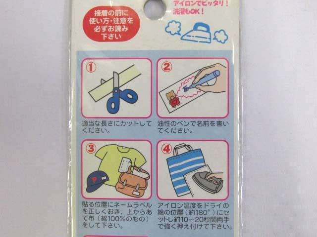 画像2: スヌーピー ネームテープ アイロン接着