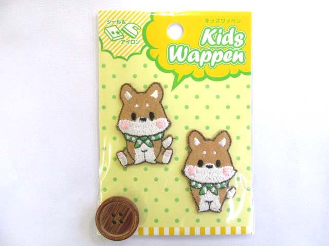 画像1: キッズワッペン 和犬 (アイロン接着&シール) 2Wワッペン