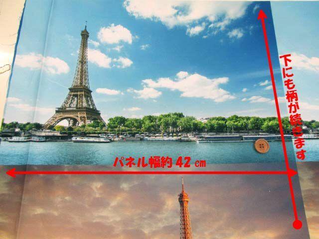 画像1: パリの風景柄 インクジェットプリント シーチング生地 パネル単位(1パネル約42cm)↑