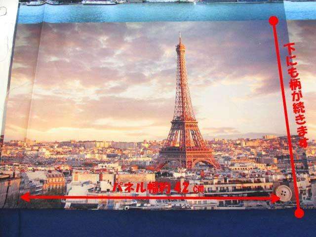 画像2: パリの風景柄 インクジェットプリント シーチング生地 パネル単位(1パネル約42cm)↑