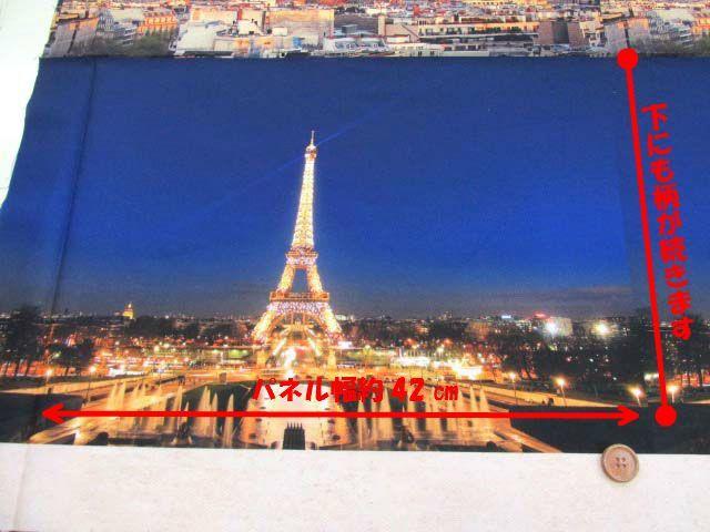 画像3: パリの風景柄 インクジェットプリント シーチング生地 パネル単位(1パネル約42cm)↑