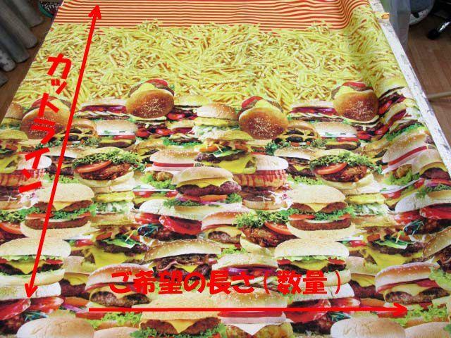 画像1: さららシリーズ ハンバーガー・ポテトフライ柄 インクジェットプリント シーチング生地