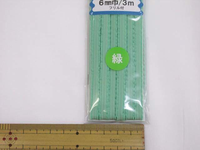 画像4: 金天馬 抗菌カラー帽子ゴム(フリル付き)6mm巾/3m巻 (緑)