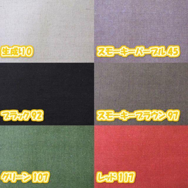 画像1: 【お買い得】 90cm幅 ジュード麻使用のやわらか帆布生地 (8号程度)
