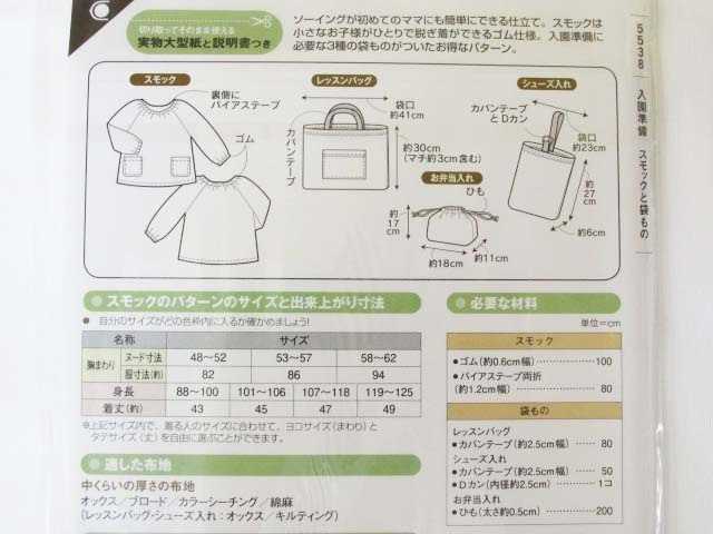 画像3: 入園準備 スモックと袋もの パターン 【5538】