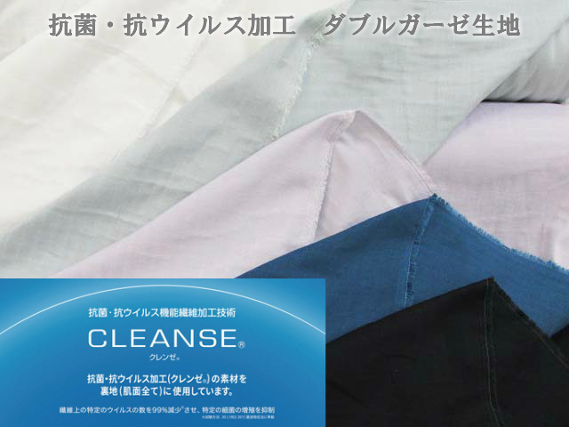 画像1: 注目商品!! HP価格!! クラボウ クレンゼ 抗菌・抗ウイルス機能繊維 ダブルガーゼ生地