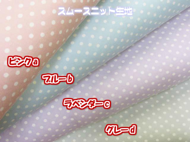 画像1: 可愛い!! ドット・水玉柄 スムースニット生地 5mmドット