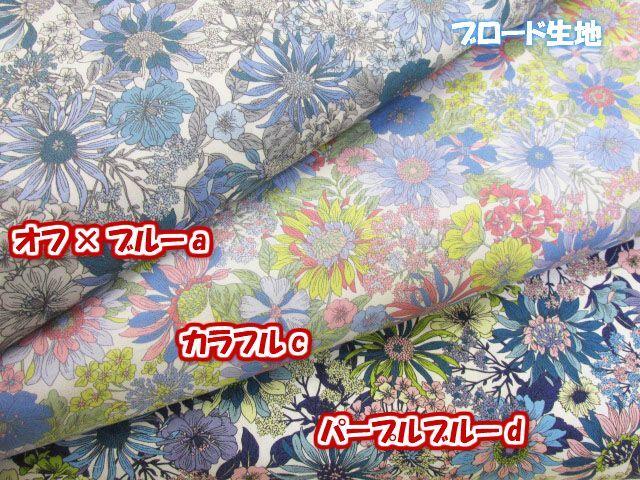 画像1: リバティー調 エキゾチックフラワー・花柄 ブロード生地