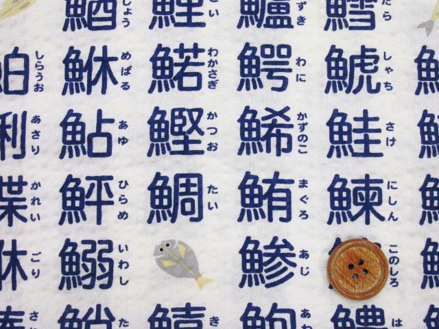 画像2: お気に入りシリーズ 魚字と魚柄 リップル生地