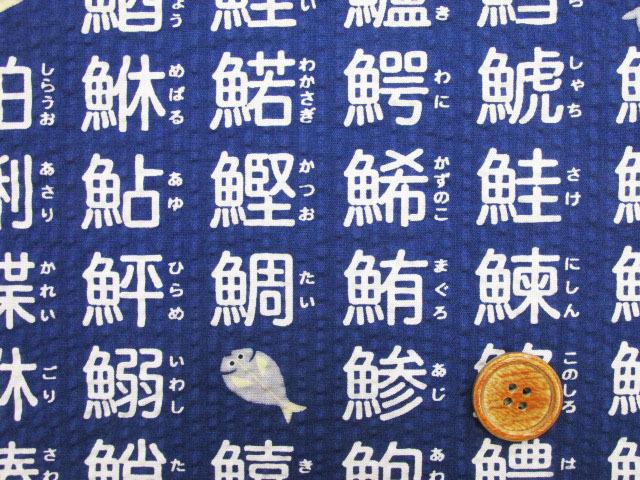 画像5: お気に入りシリーズ 魚字と魚柄 リップル生地