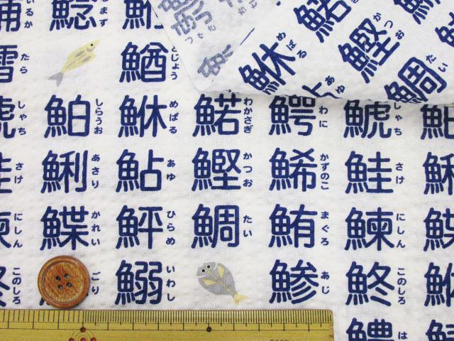 画像4: お気に入りシリーズ 魚字と魚柄 リップル生地