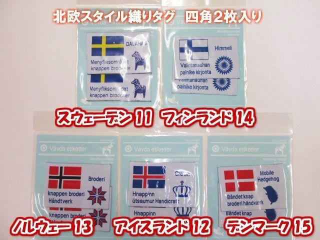 画像1: 北欧スタイル織りタグ 四角2枚入り ハンドメイド・織タグ・タグ 縫い付けタイプ