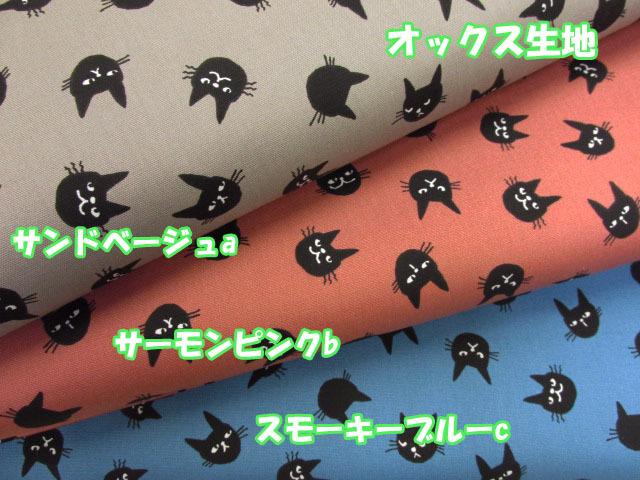 画像1: 黒猫フェイス・猫柄 オックス生地