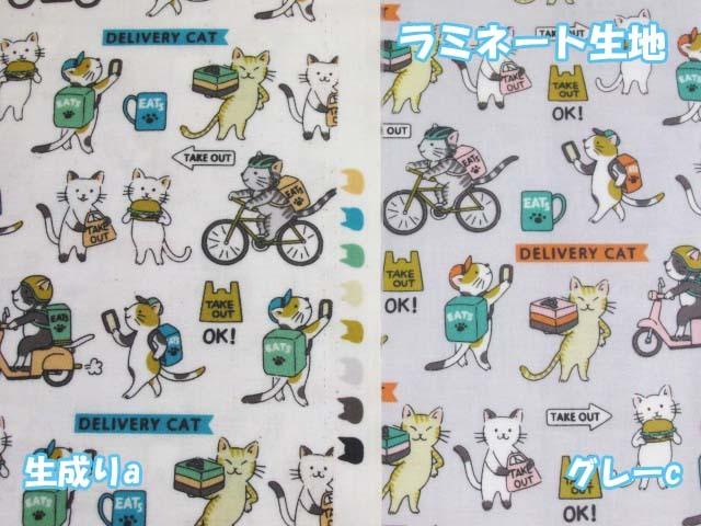 画像1: デリバリーキャット・配達・猫柄 シーチング生地 ラミネート つや消し