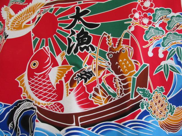 画像1: 和柄 大漁旗 パネル大柄 1柄(約1m)(赤) シーチング生地