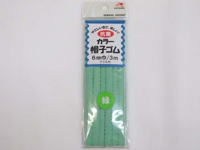 画像1: 金天馬 抗菌カラー帽子ゴム(フリル付き)6mm巾/3m巻 (緑)