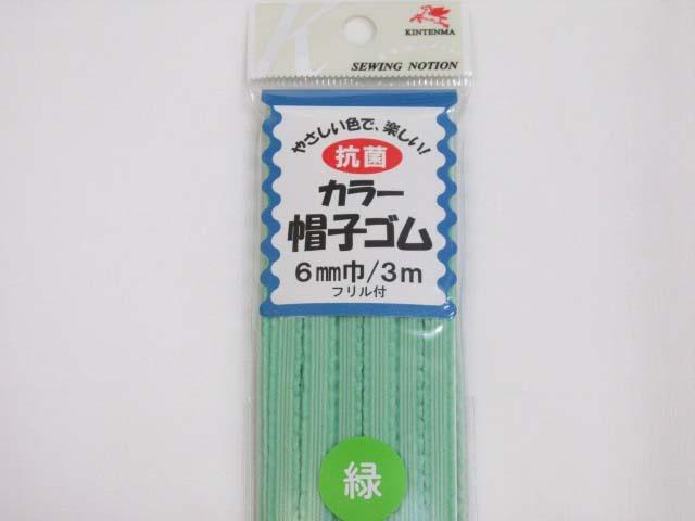 画像2: 金天馬 抗菌カラー帽子ゴム(フリル付き)6mm巾/3m巻 (緑)