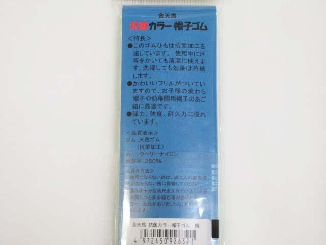 画像3: 金天馬 抗菌カラー帽子ゴム(フリル付き)6mm巾/3m巻 (緑)