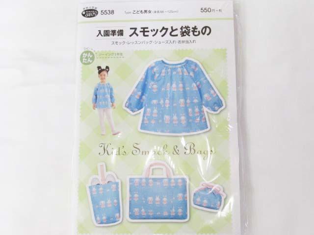 画像1: 入園準備 スモックと袋もの パターン 【5538】
