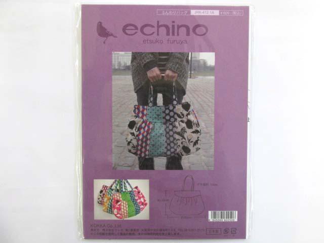 画像1: echino ふんわりバッグ パターン