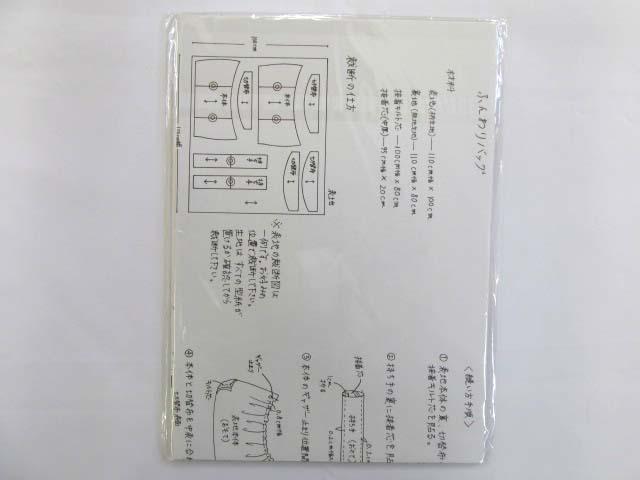 画像2: echino ふんわりバッグ パターン