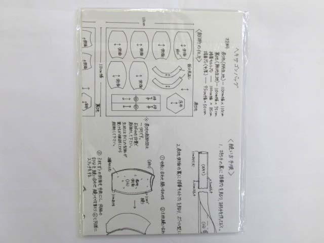 画像2: echino ヘキサゴンバッグ パターン