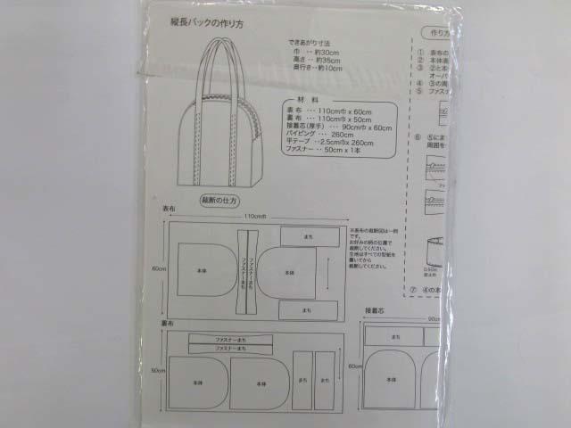 画像2: echino 縦長バッグ パターン