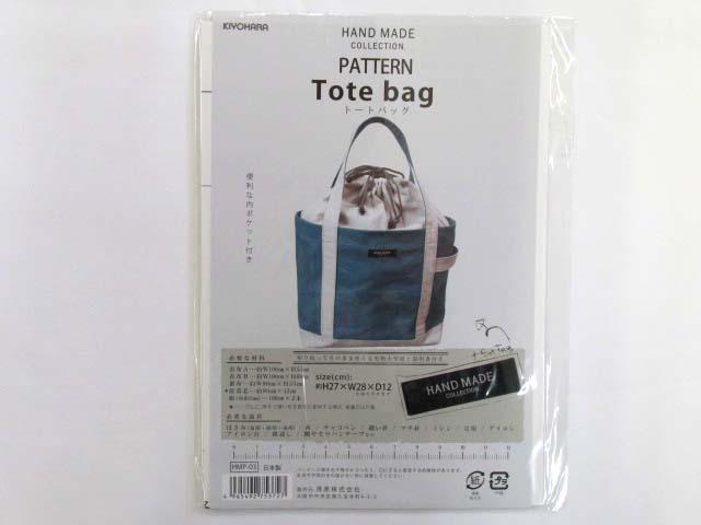 画像1: トートバッグ  パターン 織りチャーム付き