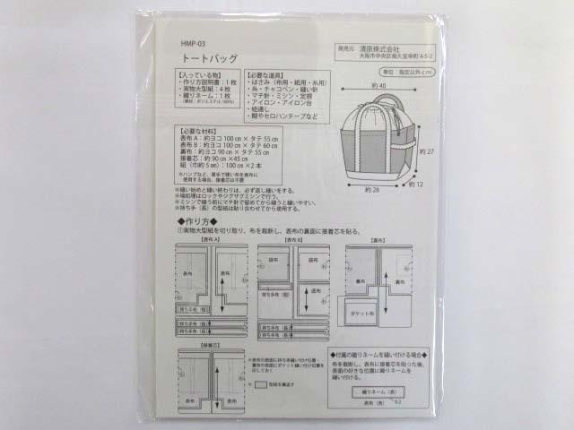 画像2: トートバッグ  パターン 織りチャーム付き