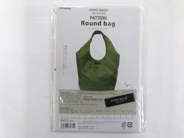画像1: ラウンドバッグ パターン 織りチャーム付き